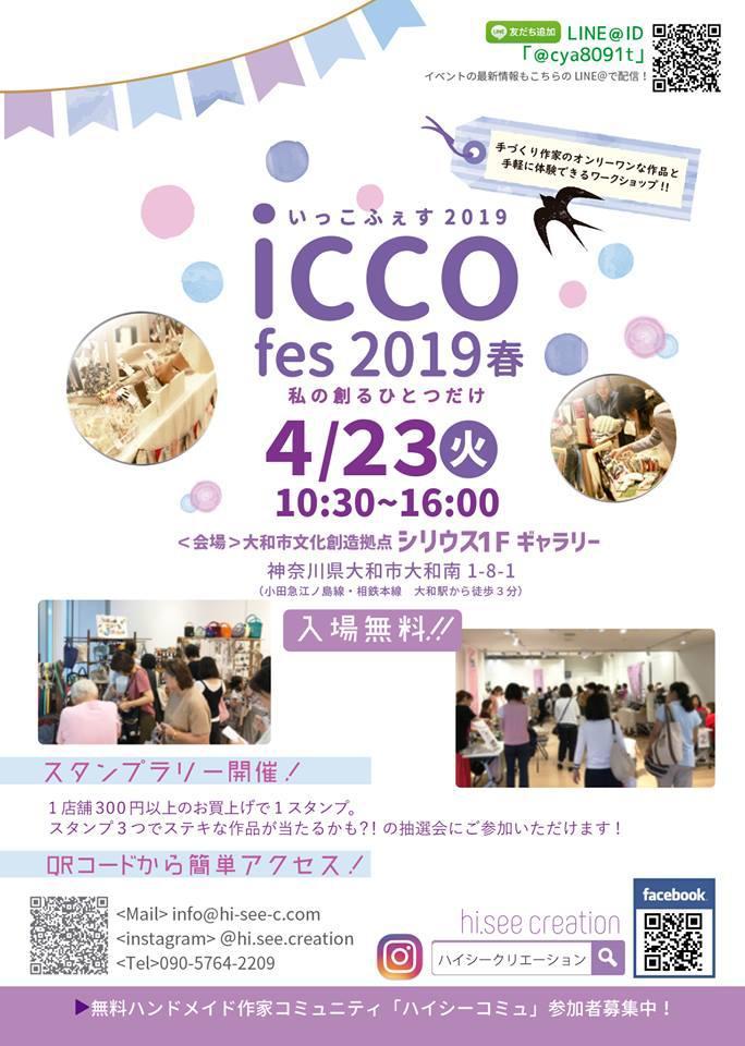 icco-fes 2019 春 ~私の創るひとつだけ~