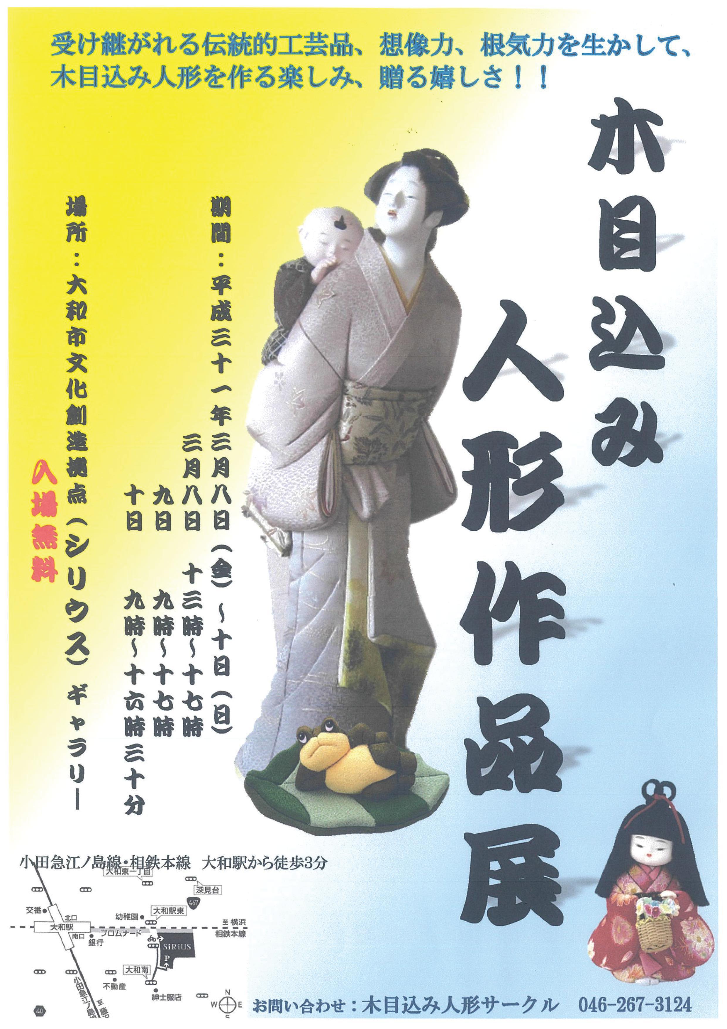 木目込み人形作品展