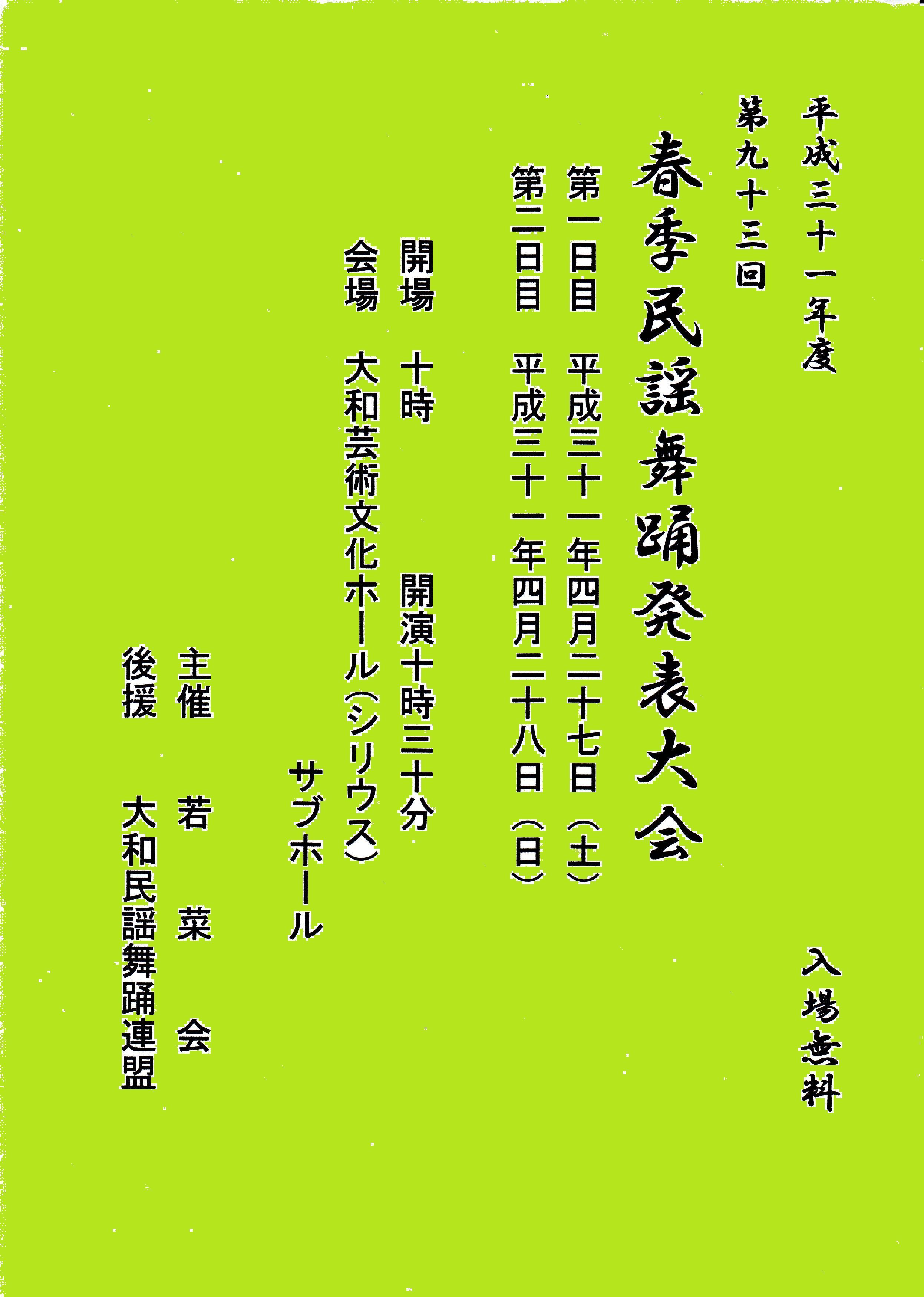 大和民謡舞踊連盟 第93回春季民謡舞踊発表大会
