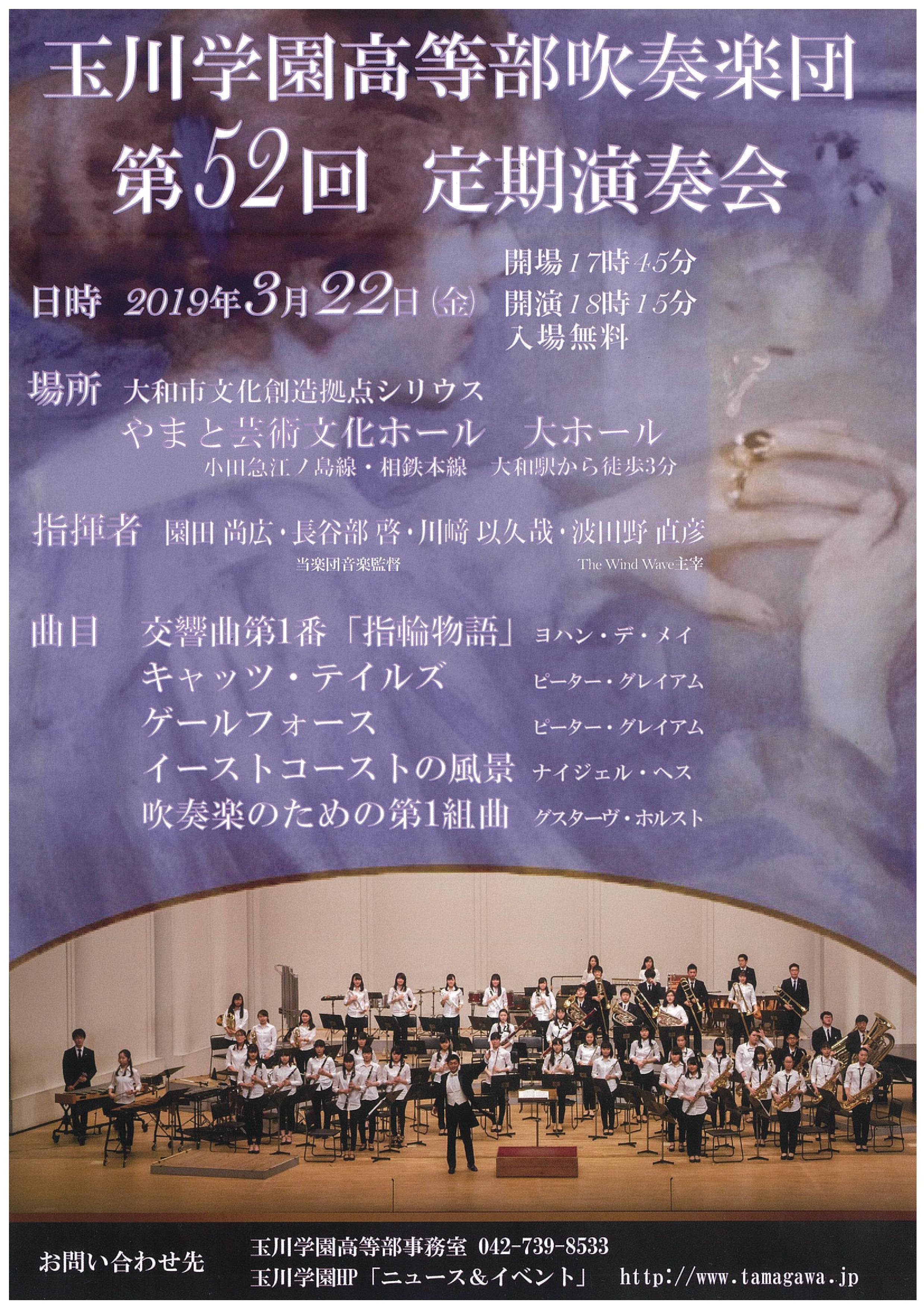 玉川学園高等部 吹奏楽団 第52回定期演奏会