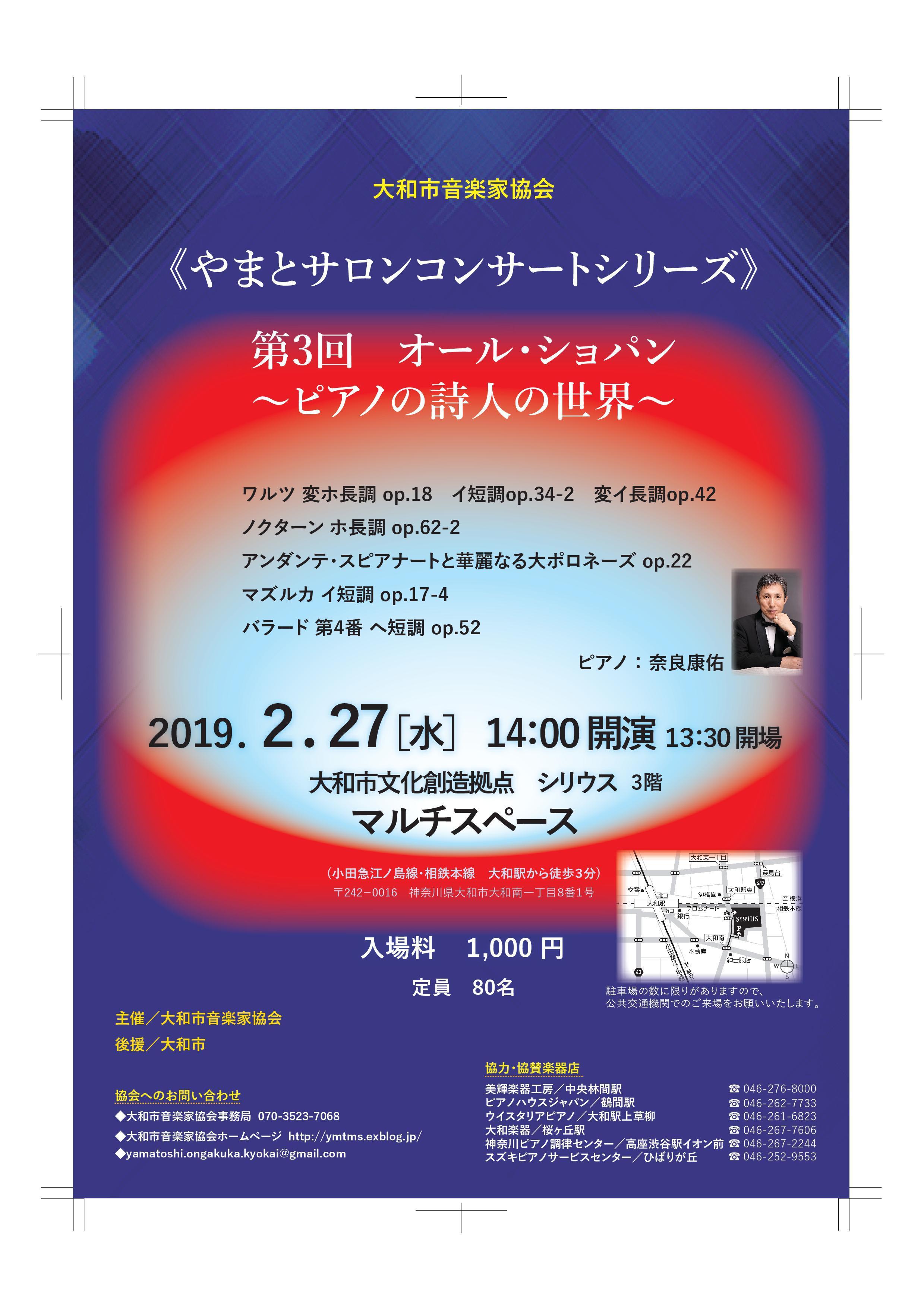 やまとサロンコンサートシリーズ第3回~オールショパン~ピアノの詩人の世界