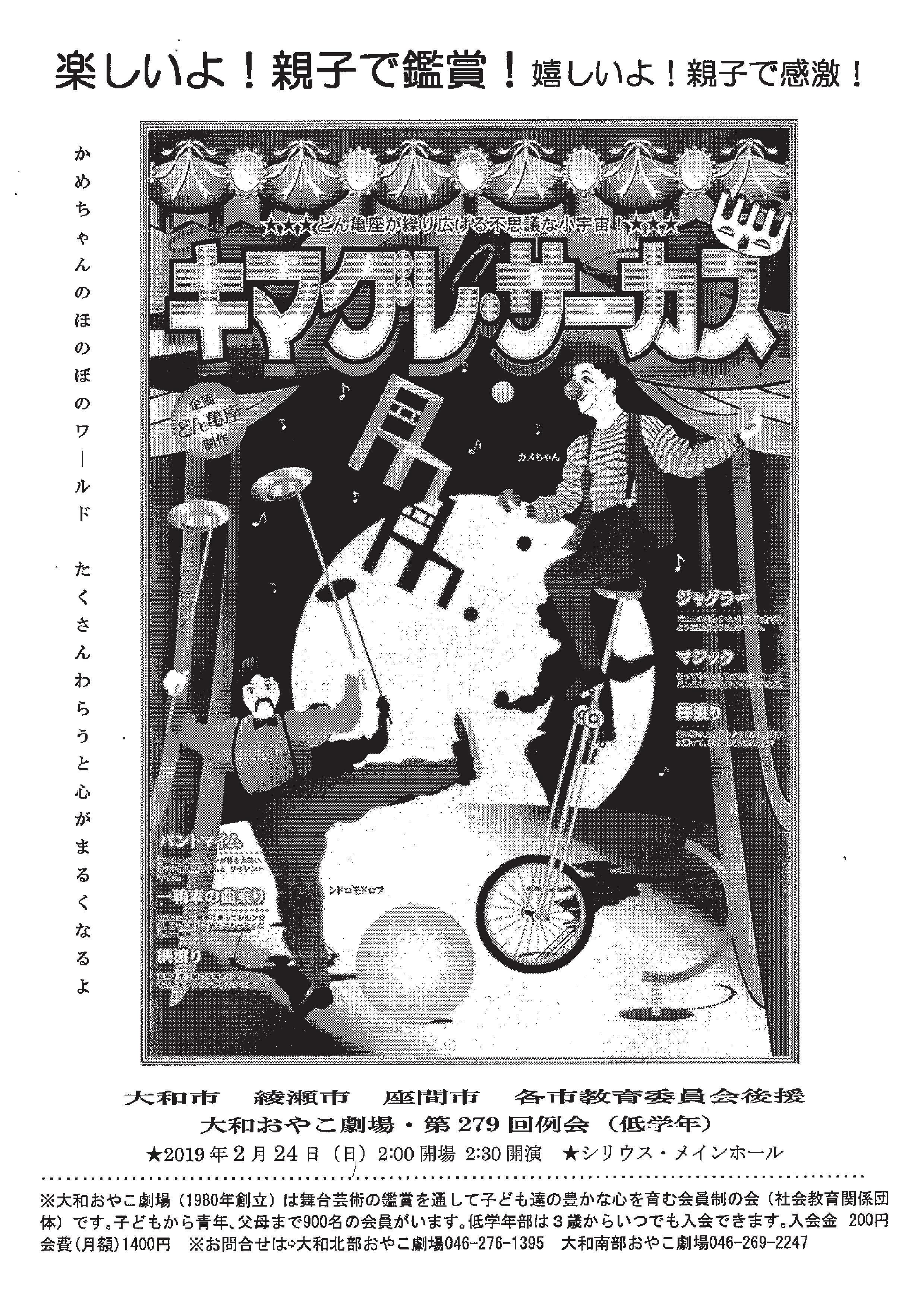 「キマグレ・サーカス」どん亀座大和おやこ劇場 第279回例会