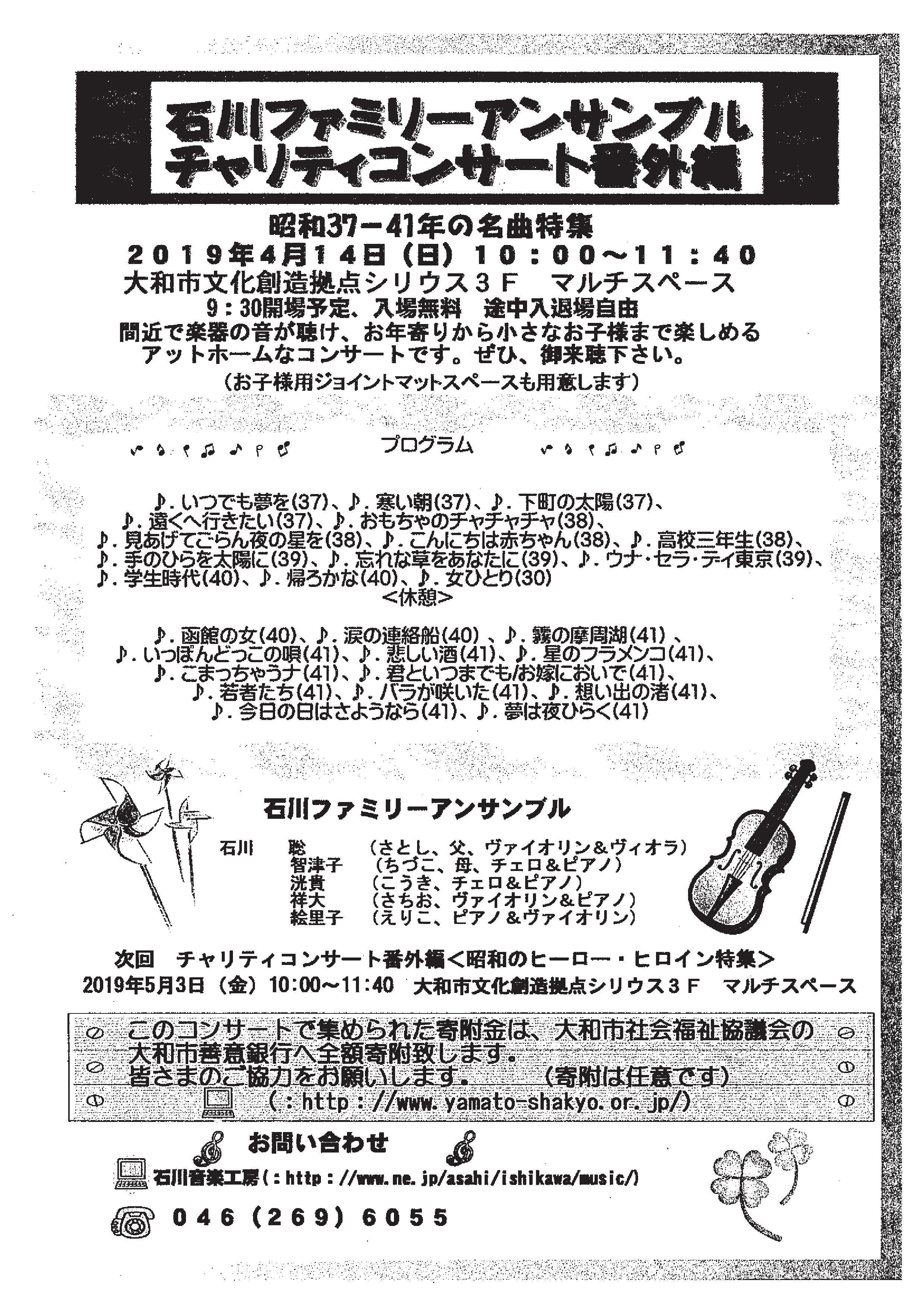 石川ファミリーアンサンブル チャリティコンサート番外編<昭和37-41年の名曲特集>