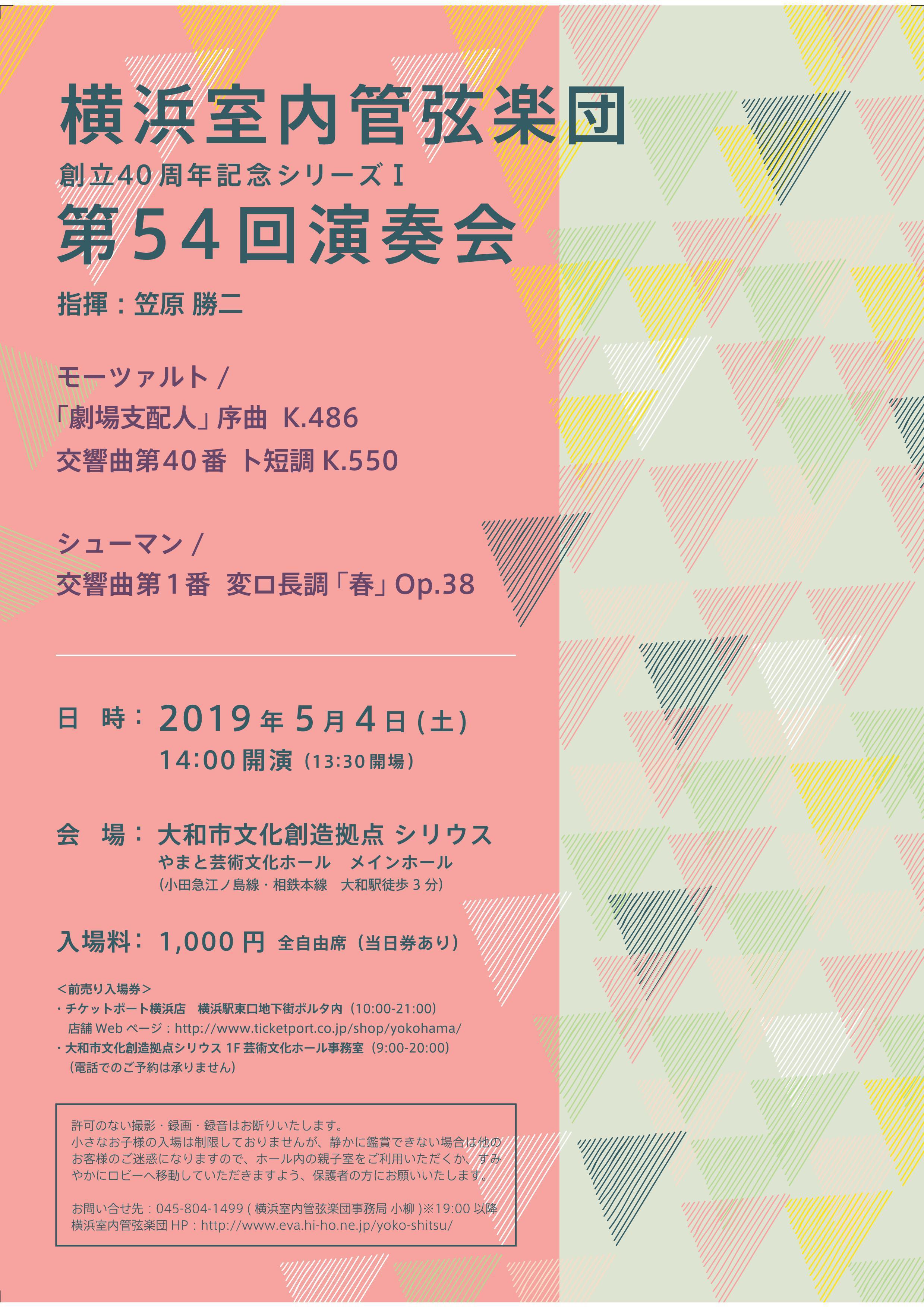 横浜室内管弦楽団創立40周年記念シリーズⅠ 第54回演奏会