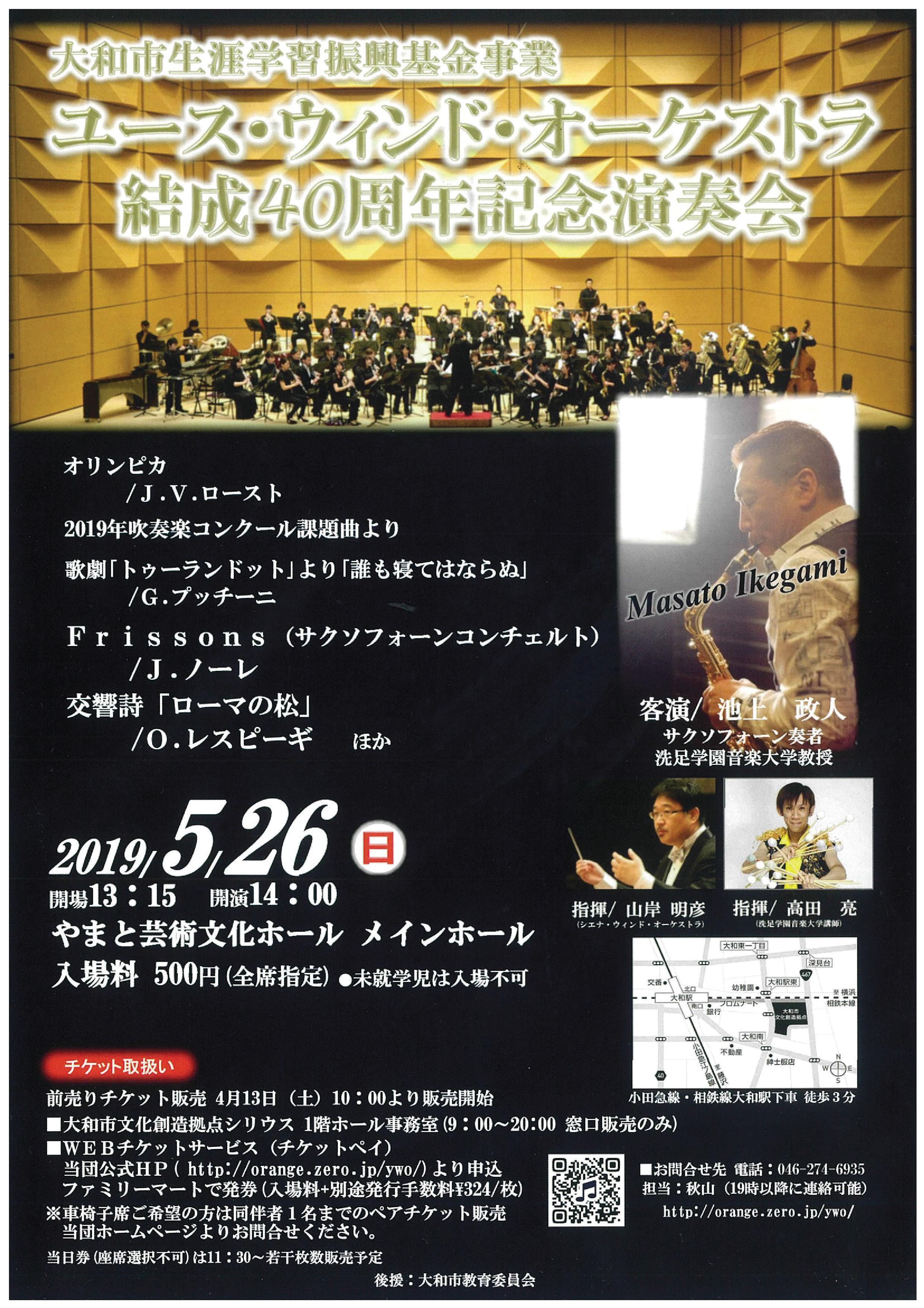 大和市生涯学習振興基金事業ユース・ウィンド・オーケストラ 結成40周年記念演奏会