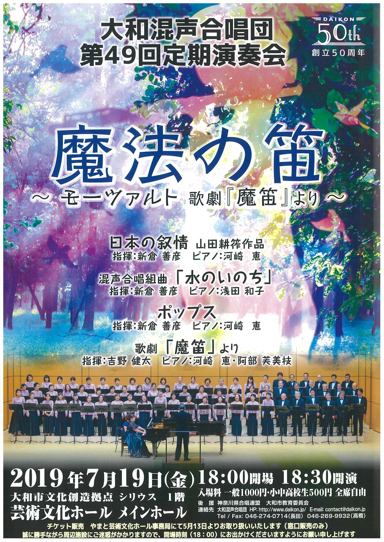 大和混声合唱団 第49回定期演奏会