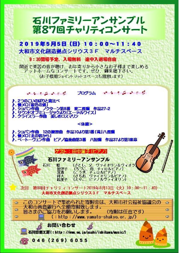 石川ファミリーアンサンブル 第87回 チャリティコンサート