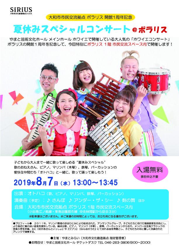 夏休みスペシャルコンサート@ポラリス