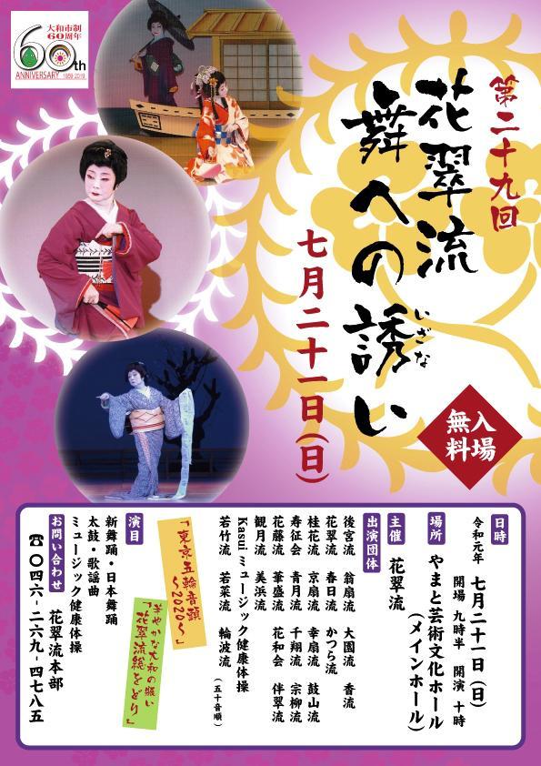 大和市制60周年記念 協賛事業第29回 花翠流舞踊発表会「舞への誘い」~踊る楽しさ、踊れる歓び~