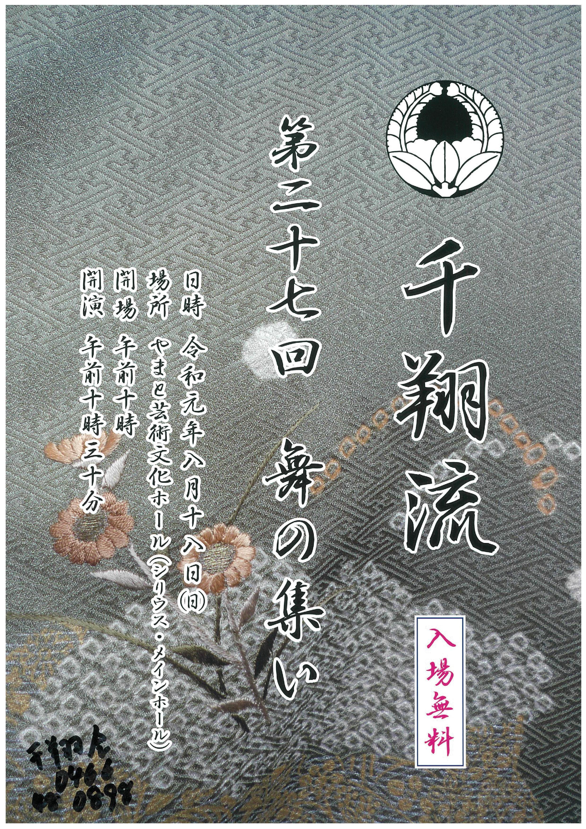千翔流 舞踊発表会