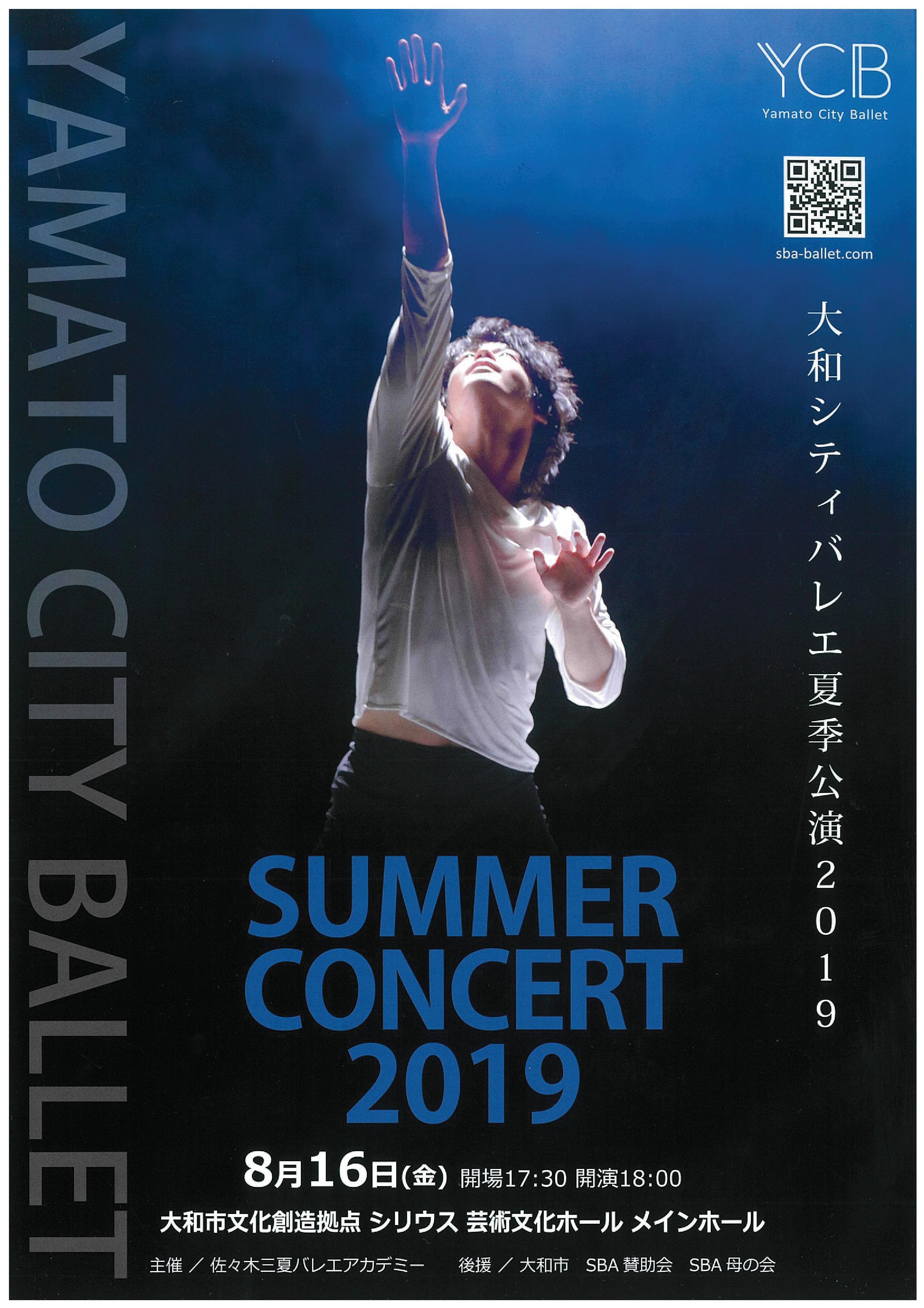 大和シティバレエ夏季公演 SUMMER CONCERT 2019