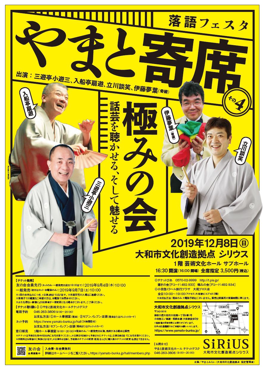 《やまと日本の至芸シリーズ》落語フェスタ やまと寄席~その四~ 極みの会