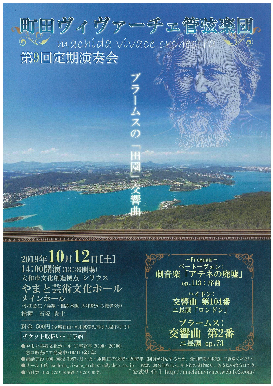【台風のため公演中止】町田ヴィヴァーチェ管弦楽団 第9回 定期演奏会