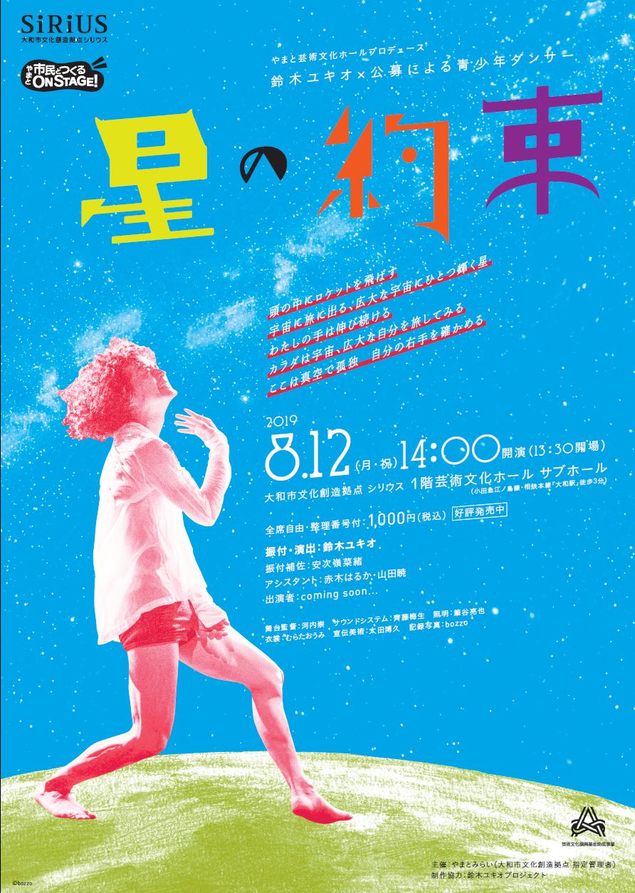 鈴木ユキオ×公募による青少年ダンサー『星の約束』