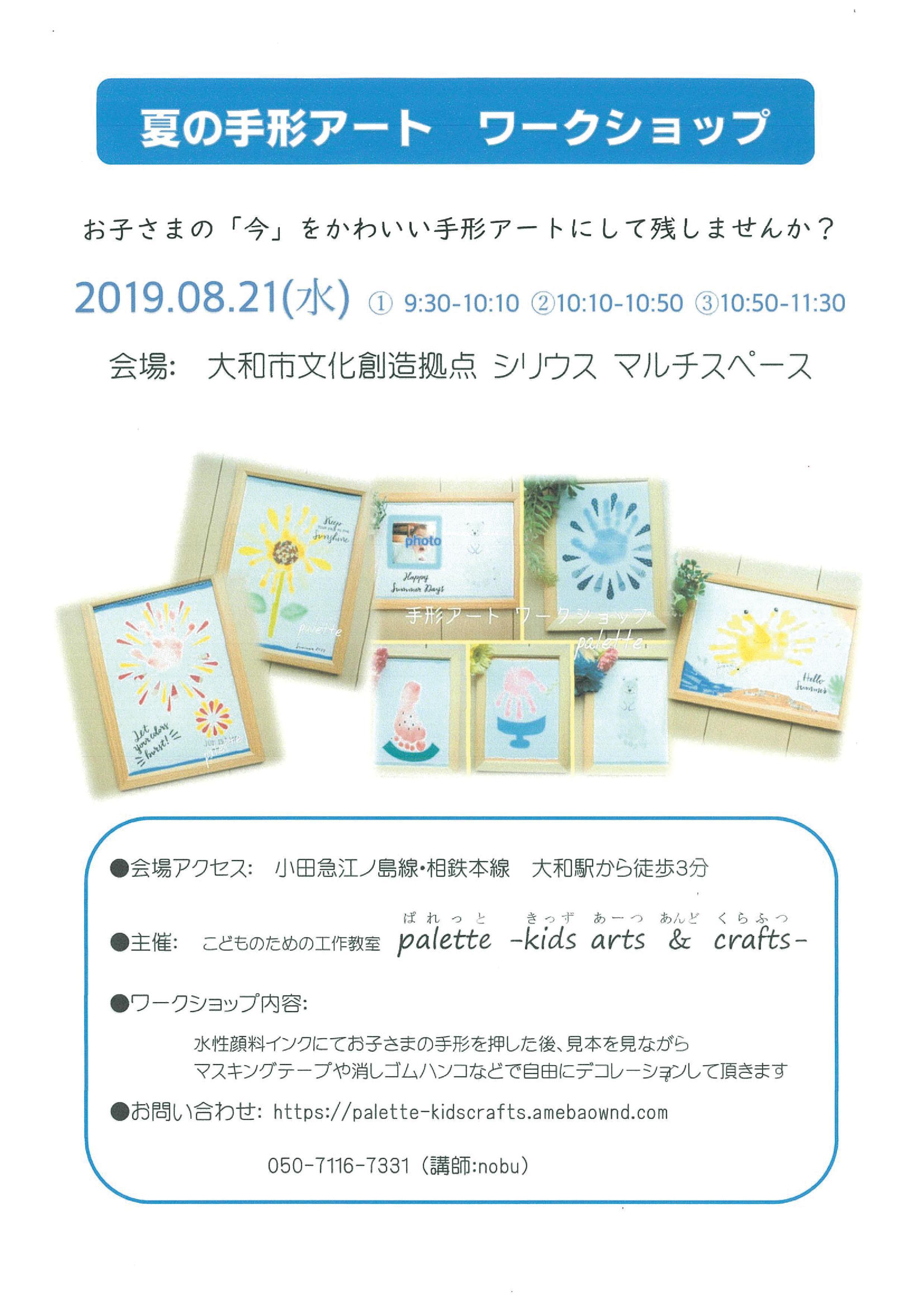 夏の手形アート ワークショップ