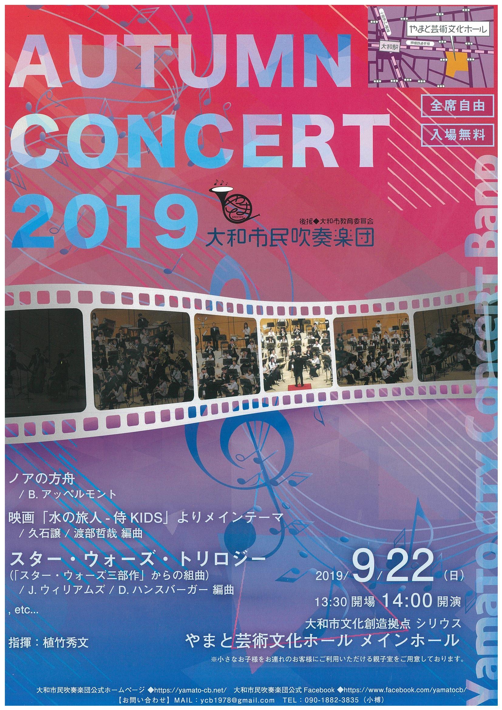 大和市民吹奏楽団オータムコンサート2019