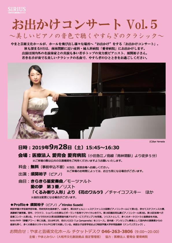 お出かけコンサート Vol.5