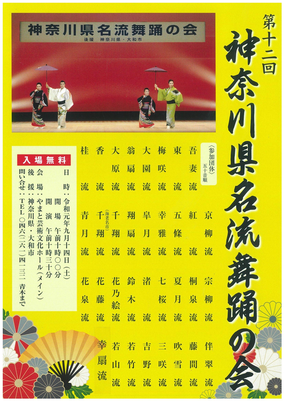 第12回 神奈川県名流舞踊の会