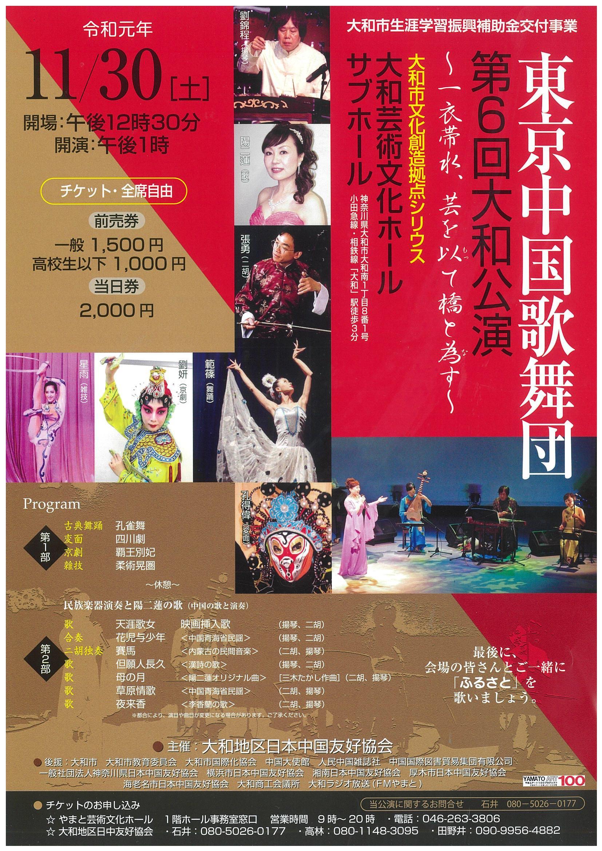 東京中国歌舞団 第6回大和公演