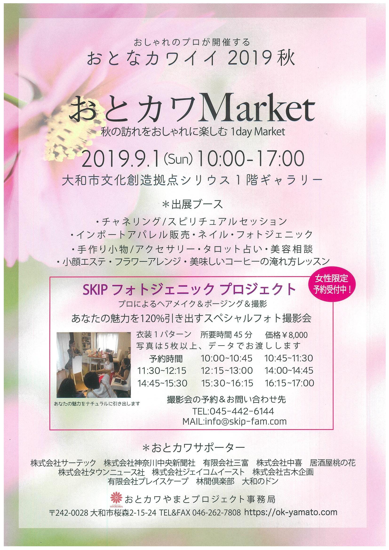 おとカワマーケット2019秋