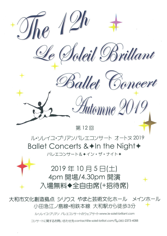 第12回 ル・ソレイユ・ブリアン バレエコンサート*オートヌ2019