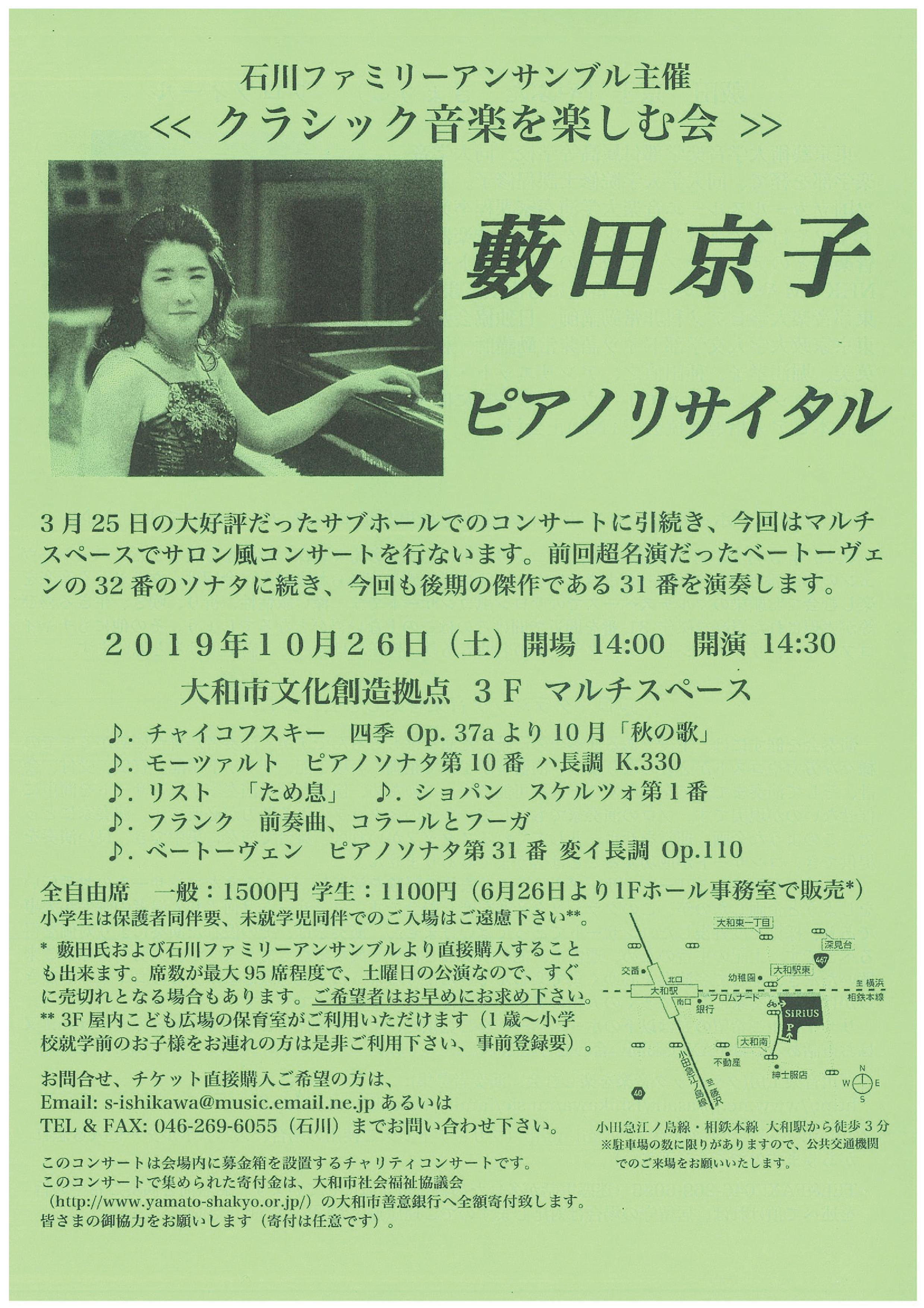 クラシック音楽を楽しむ会~藪田京子ピアノリサイタル