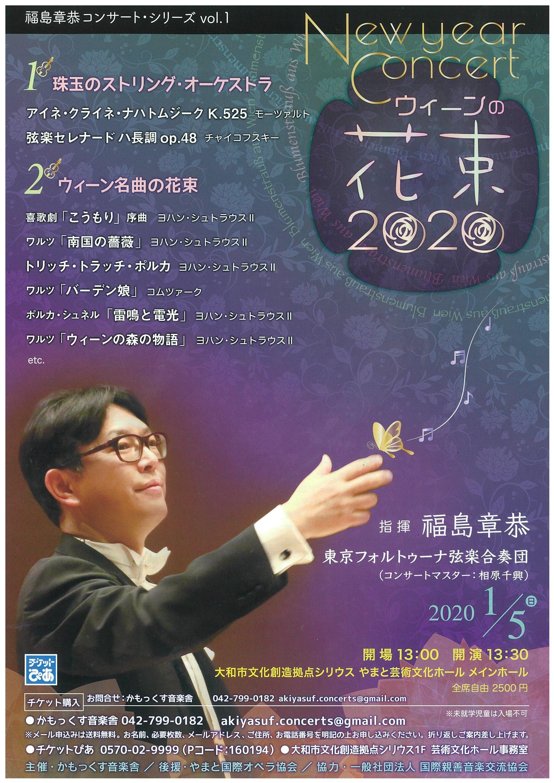 ニューイヤーコンサート《ウィーンの花束2020》福島章恭 コンサートシリーズvol.1