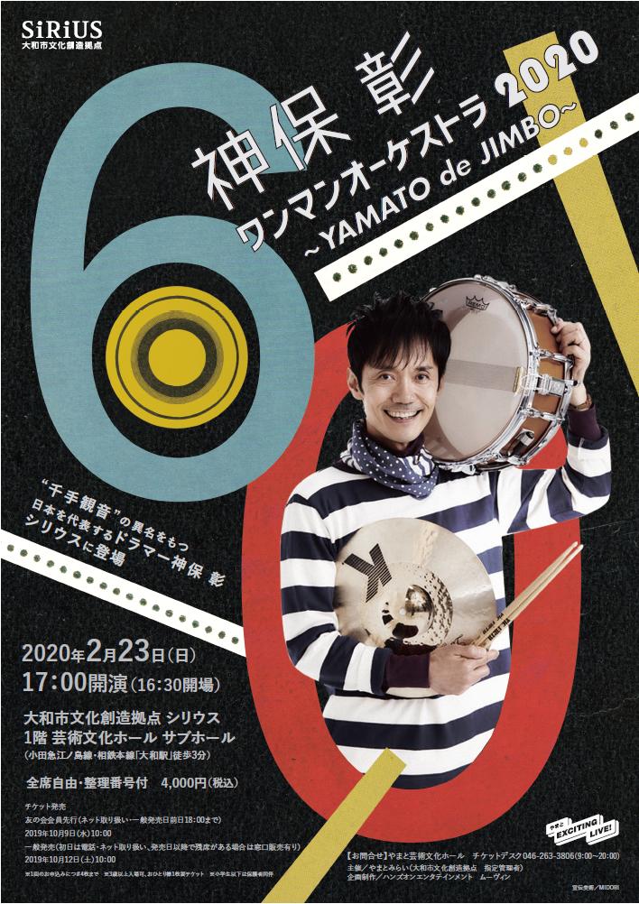 【予定枚数終了】神保 彰ワンマンオーケストラ2020~YAMATO de JIMBO~