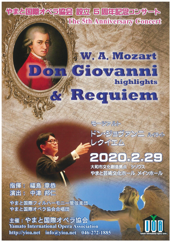 【公演中止】やまと国際オペラ協会 設立5周年記念コンサートDon Giovanni (highlights) & Requiem