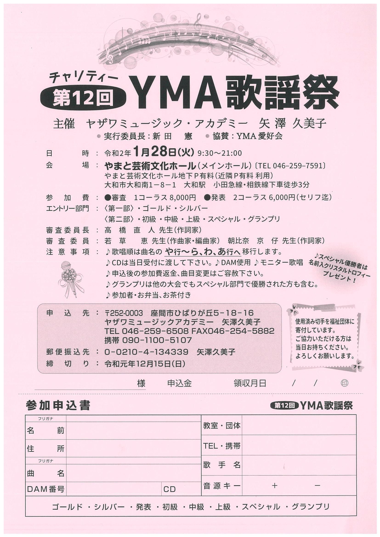 第12回 Y・M・A 歌謡祭