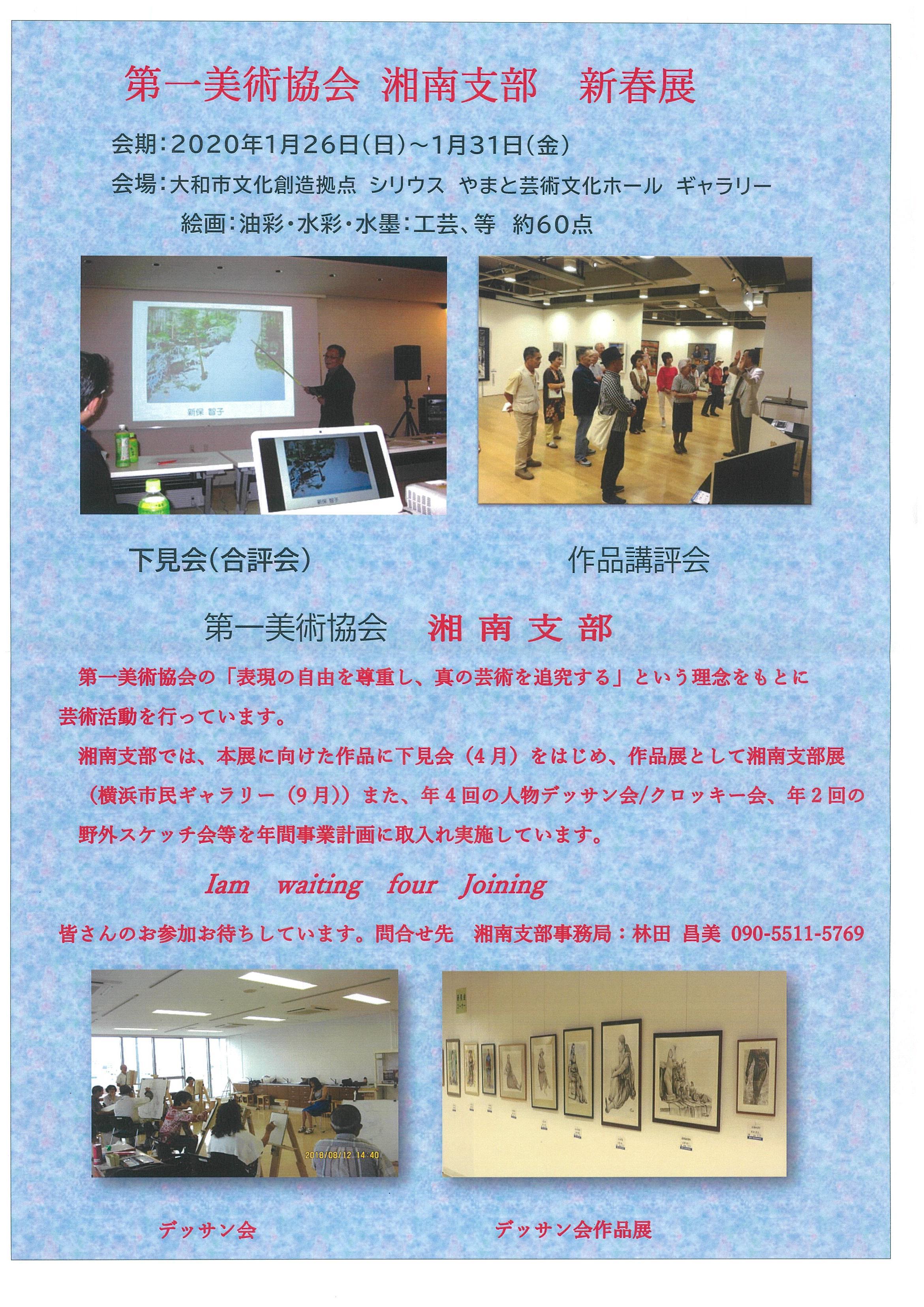 第一美術協会 湘南支部「新春展」
