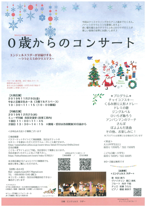 0歳からのコンサート エンジェルスラダーがお届けする~ララとミミのクリスマス~