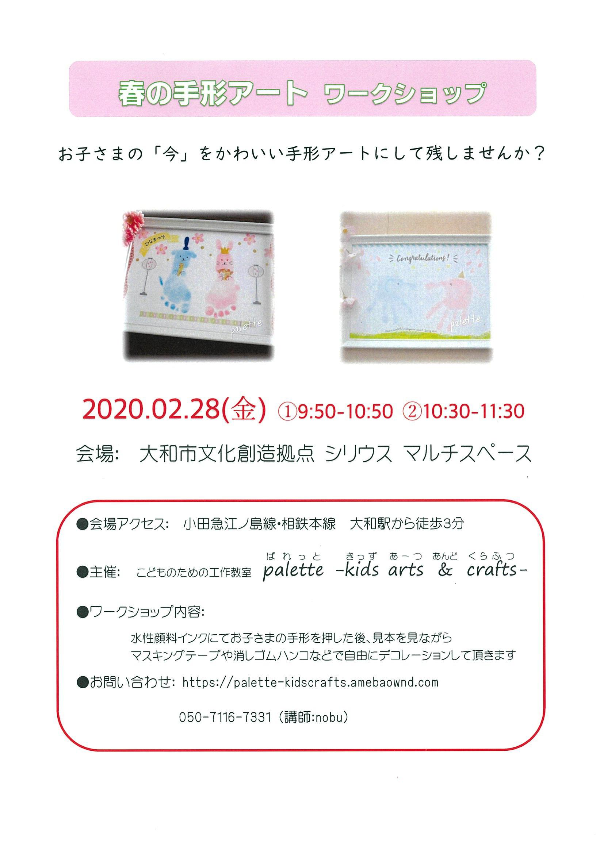 【公演中止】春の手形アート ワークショップ