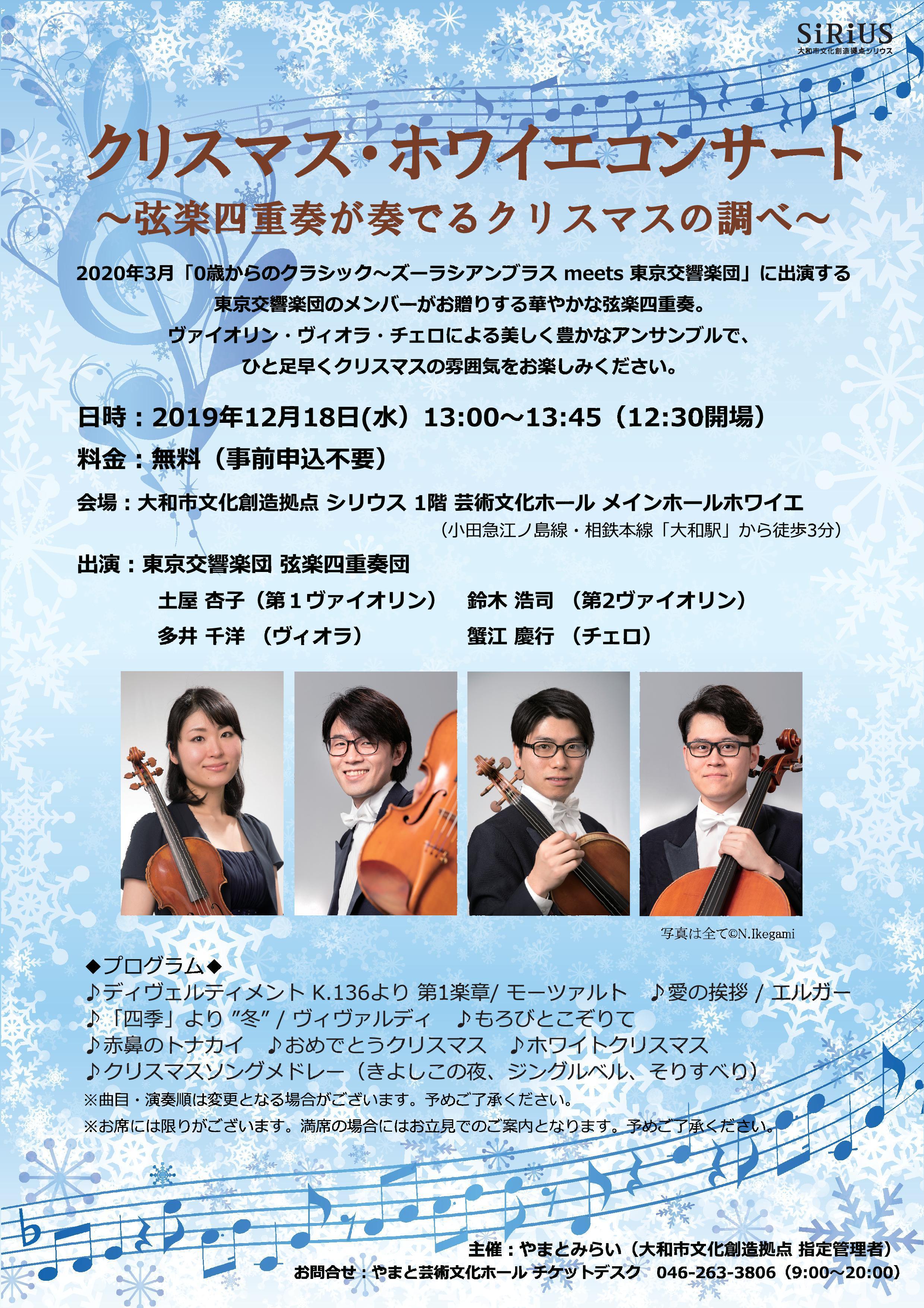 クリスマス・ホワイエコンサート