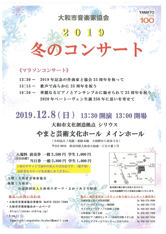 大和市音楽家協会 25周年記念 冬のコンサート