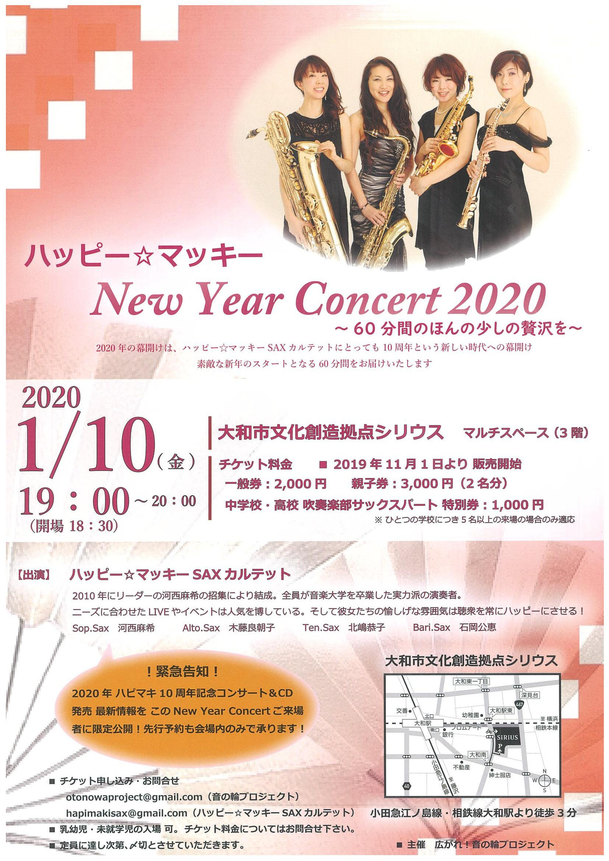ハッピー☆マッキー New Year Concert 2020~60分間のほんの少しの贅沢を~