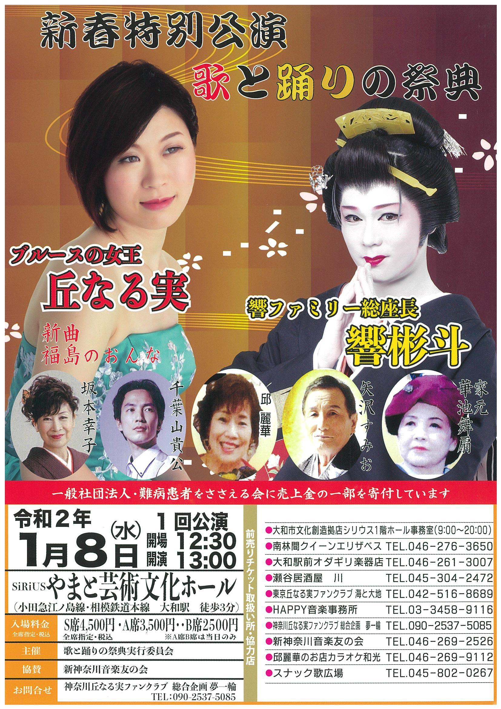 響ファミリー 新春特別公演 歌と踊りの祭典