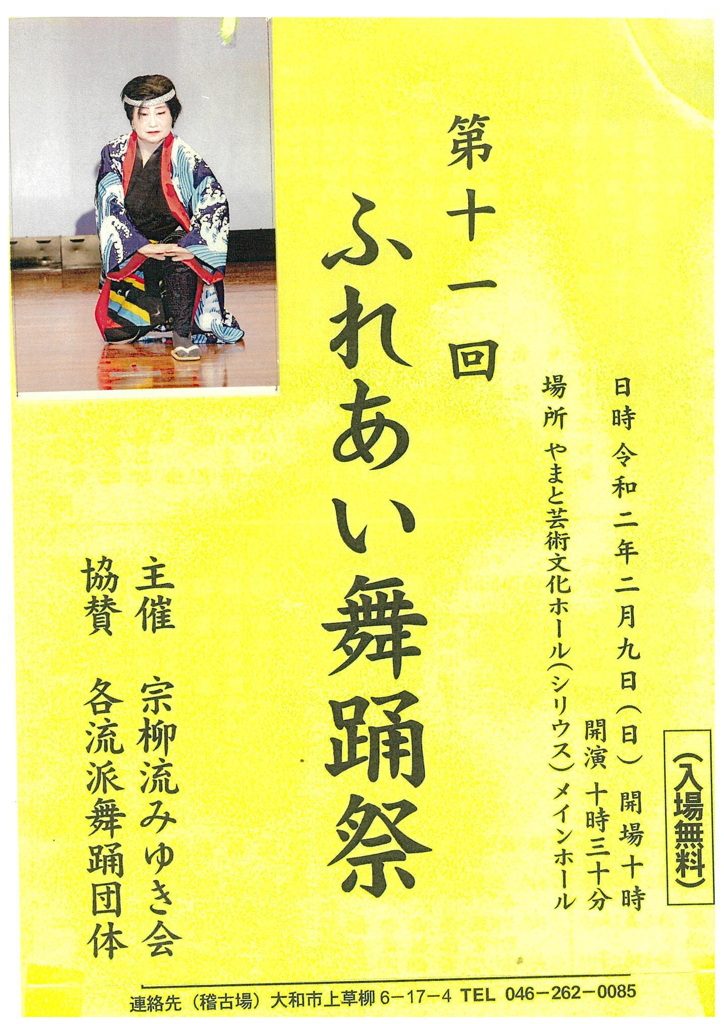 第11回 ふれあい舞踊祭