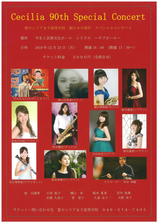 St.Cecilia 90th Special Concert聖セシリア女子 創立90周年 スペシャルコンサート