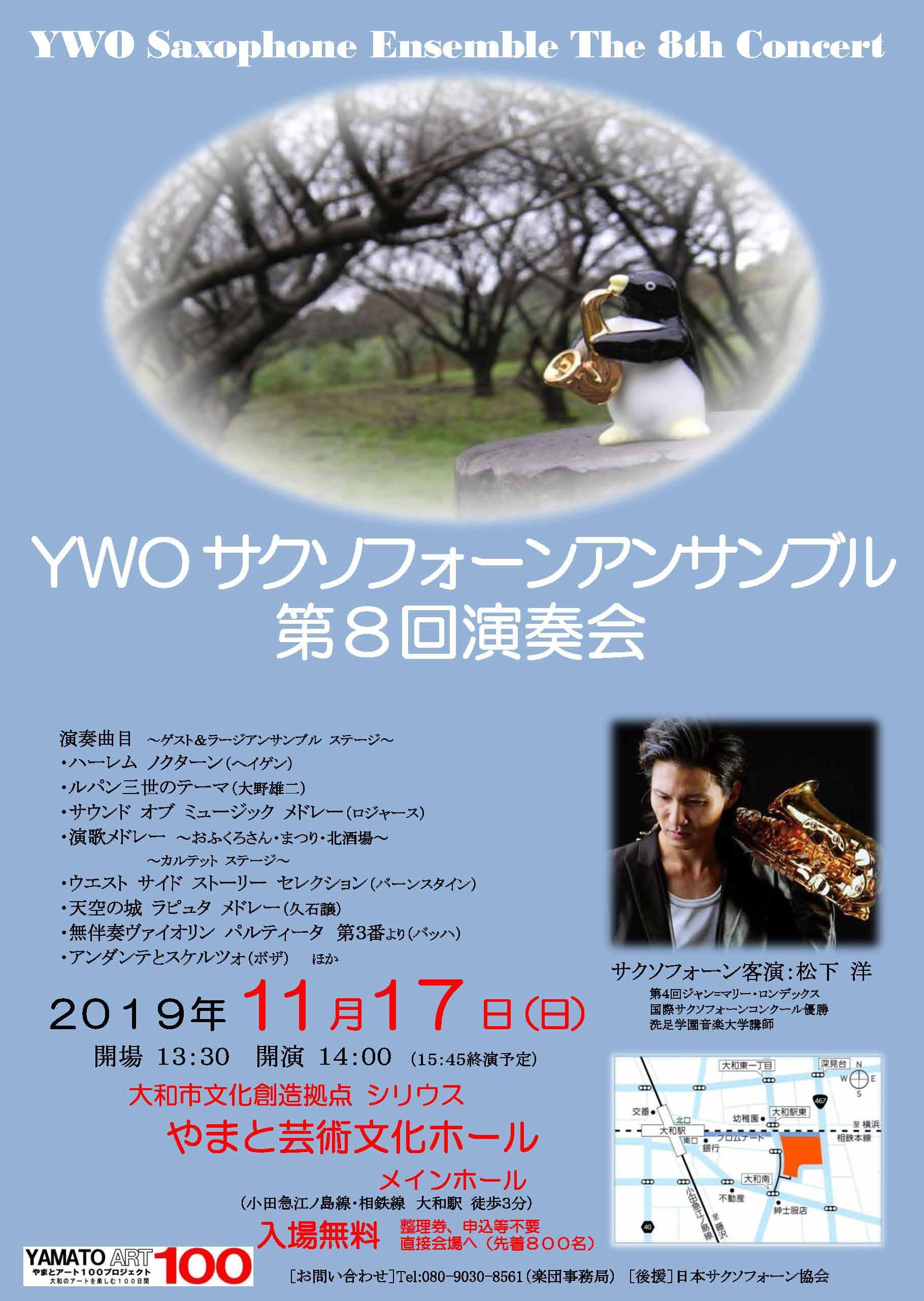 YWOサクソフォーンアンサンブル 第8回 演奏会