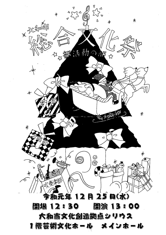 神奈川県中学校文化連盟 大和支部総合文化祭音楽会