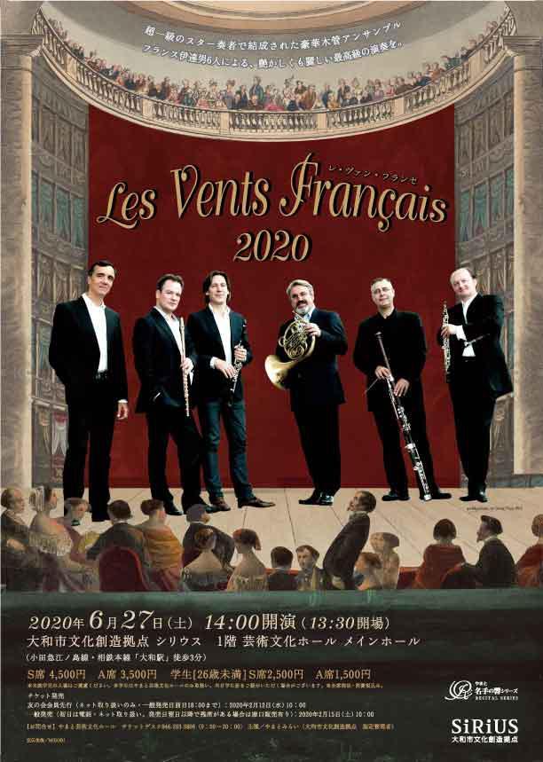 レ・ヴァン・フランセ2020