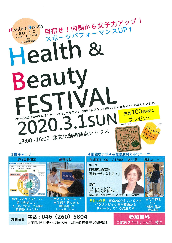 【開催中止】Health & Beauty FESTIVAL 大和市目指せ!内側から女子力アップ! スポーツパフォーマンスUP↑