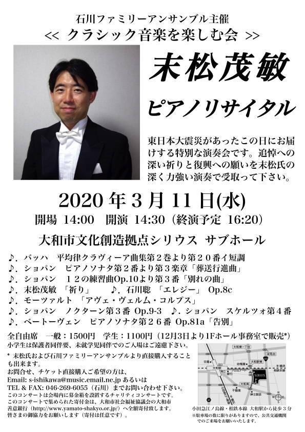 【公演延期】クラシック音楽を楽しむ会《末松茂敏 ピアノリサイタル》2021年2月5日に延期になりました