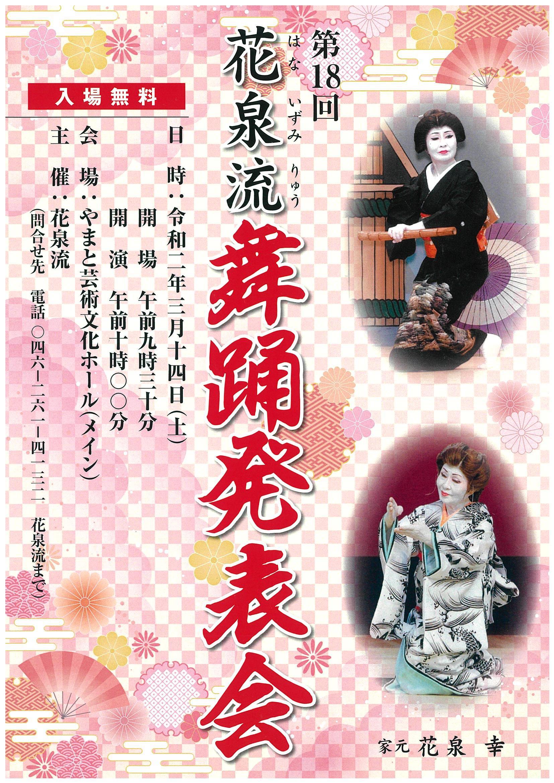 【公演中止】第18回 花泉流舞踊発表会