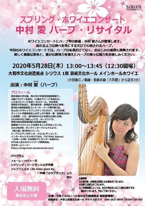 スプリング・ホワイエコンサート中村 愛 ハープ・リサイタル