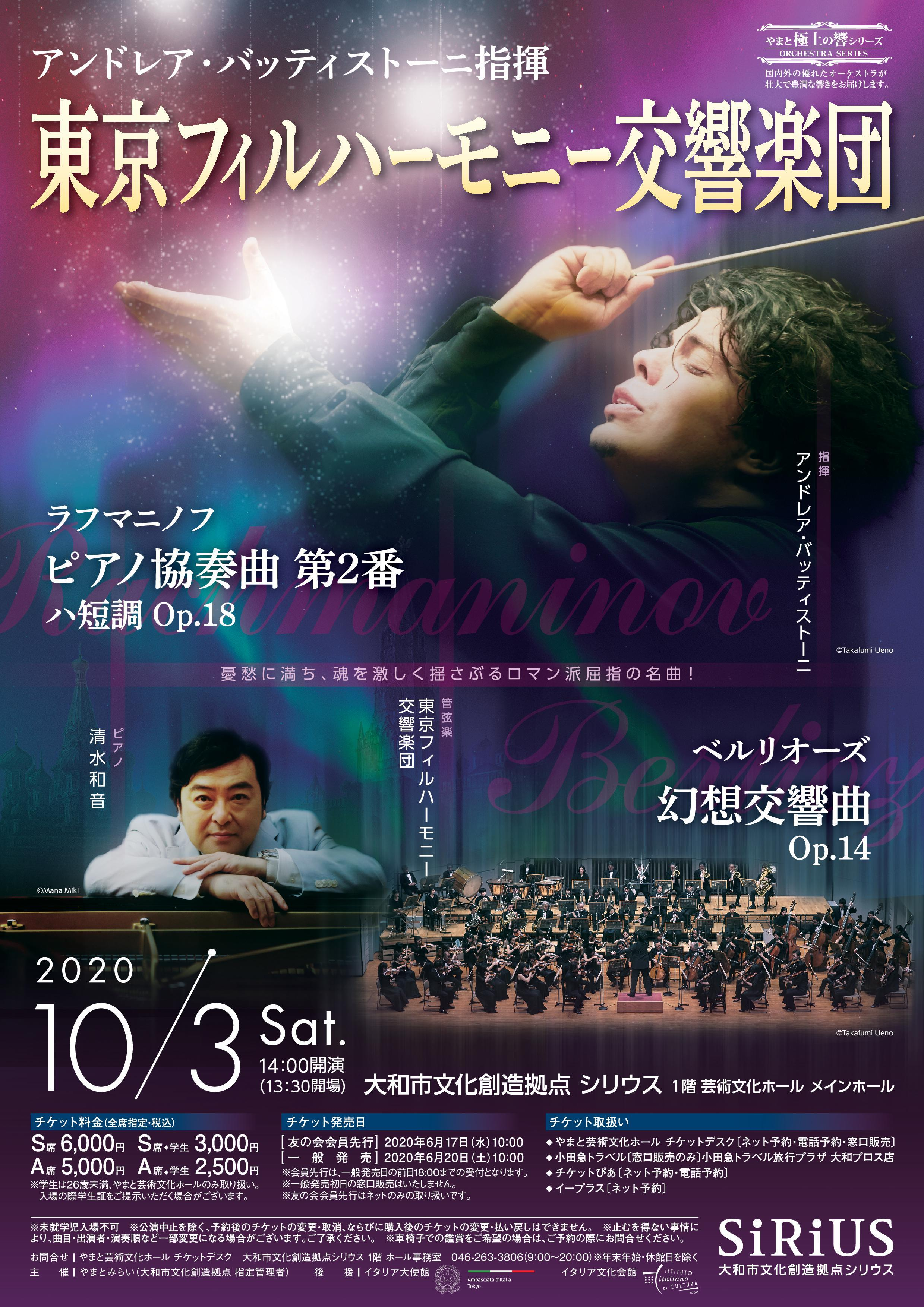 チケット発売中アンドレア・バッティストーニ指揮東京フィルハーモニー交響楽団