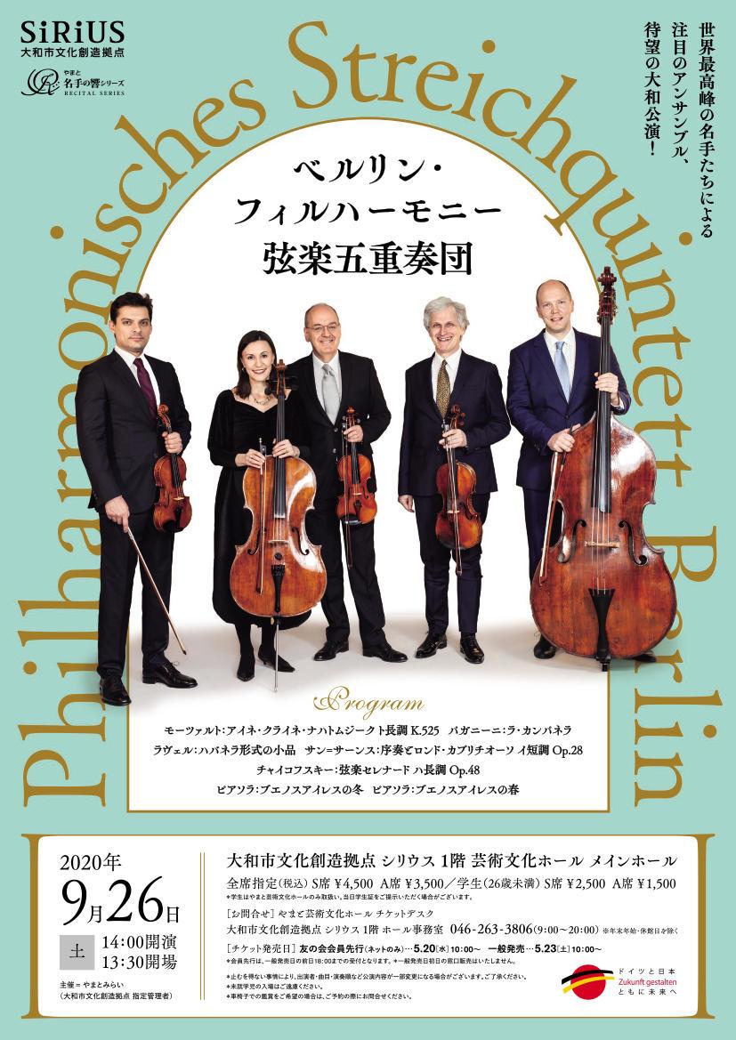 【公演中止】ベルリン・フィルハーモニー弦楽五重奏団