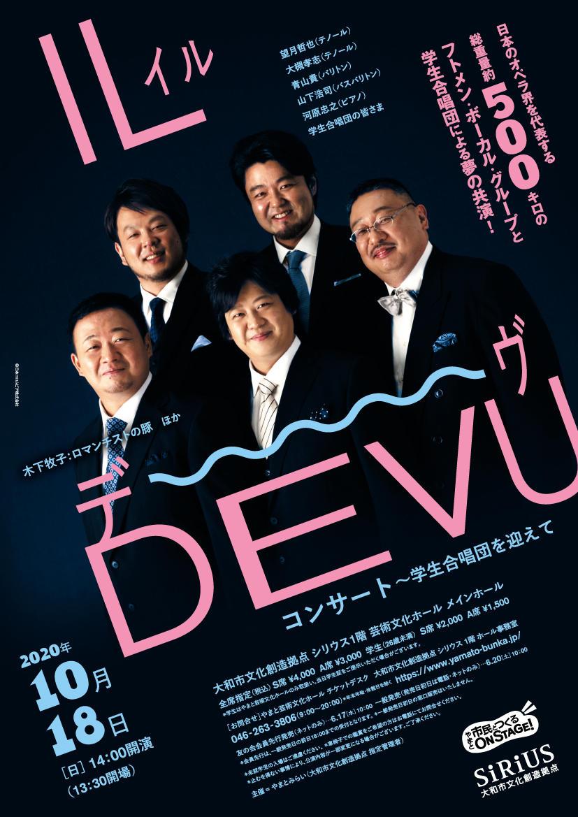 市民参加事業IL DEVUコンサート~学生合唱団を迎えて~