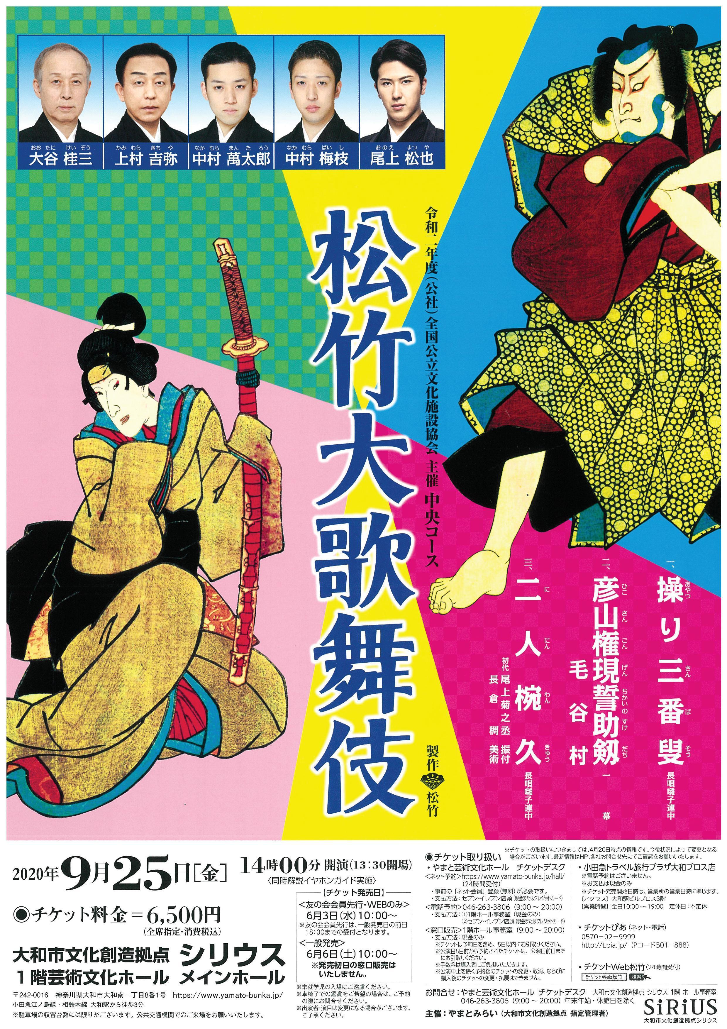 【公演中止】令和二年度 公文協中央コース松竹大歌舞伎